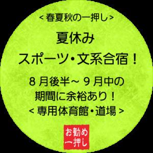 夏休み スポーツ・文系合宿