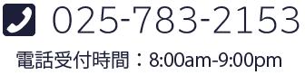 電話:025-783-2153