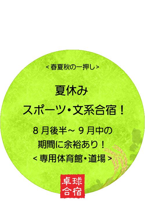 夏休みスポーツ・文系合宿