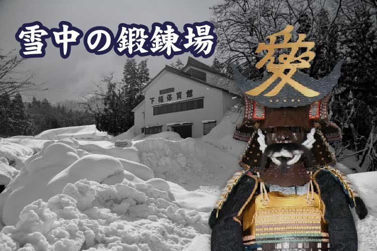 雪中の鍛錬場